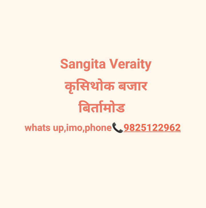 sangita veraity
